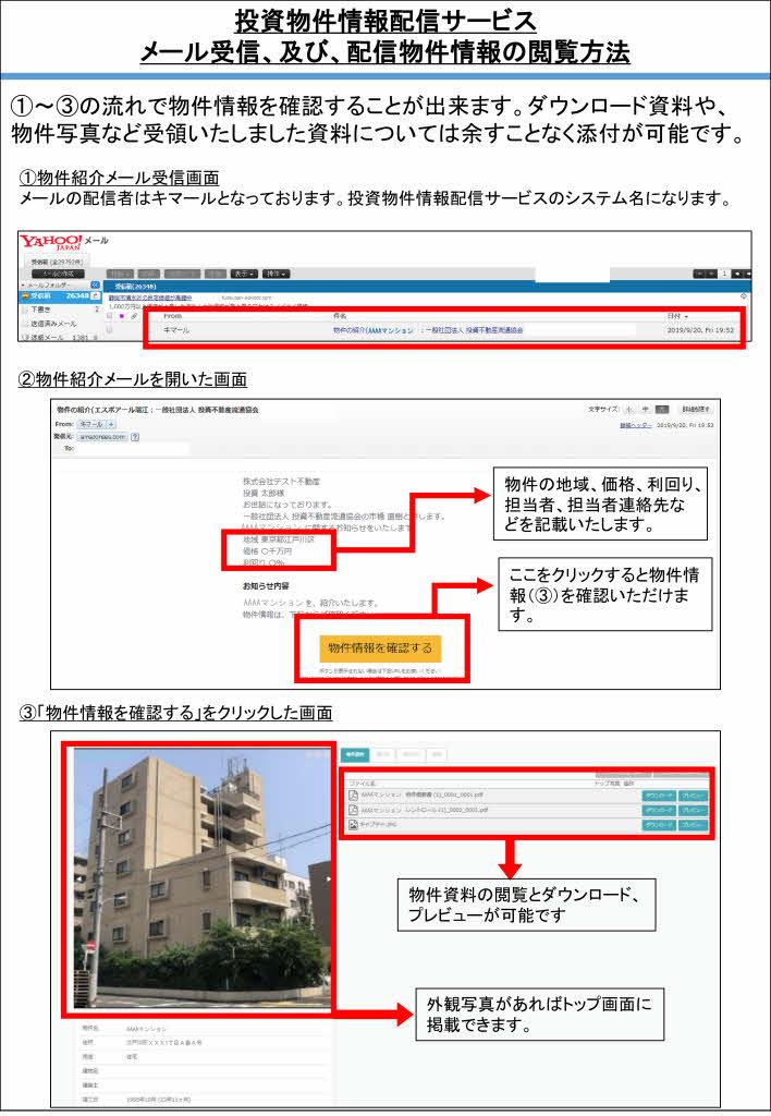 メール受信~物件情報紹介画面 -4.jpg