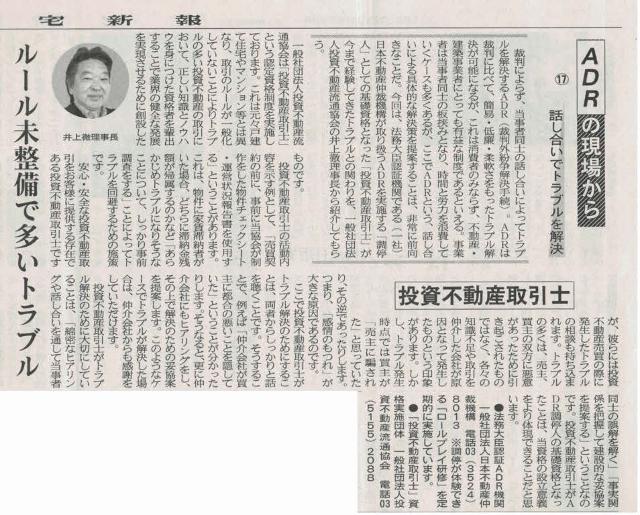 住宅新報20180508⑰ (640x515).jpg