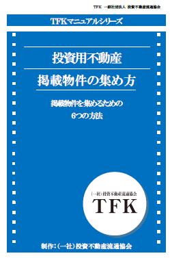 掲載物件の集め方マニュアル.PNG