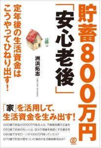 洲浜先生書籍.JPG