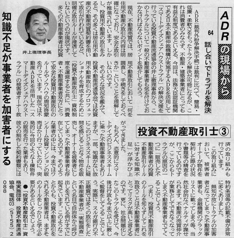 4月16日住宅新報「ADRの現場から64話し合いでトラブルを解決.jpg