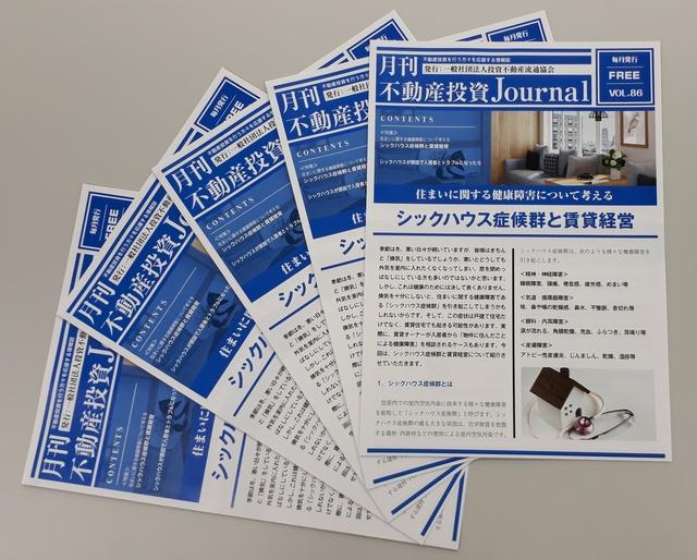 ジャーナル86号.jpg
