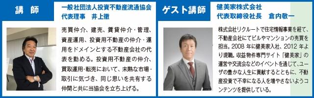 kenshu20170824-2 (640x201).jpg