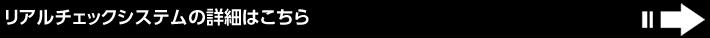 リアルチェックシステム