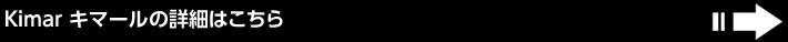 Kimar(キマール)